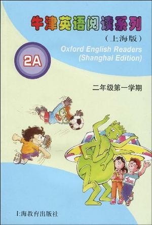 牛津英语阅读系列(上海版)