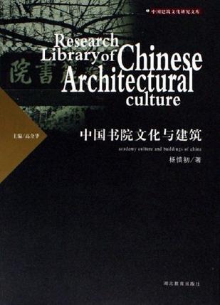 中国书院文化与建筑