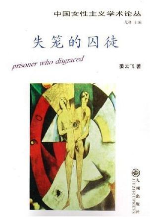 中国女性主义学术论丛(共12册)