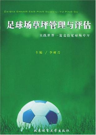 足球场草坪管理与评估