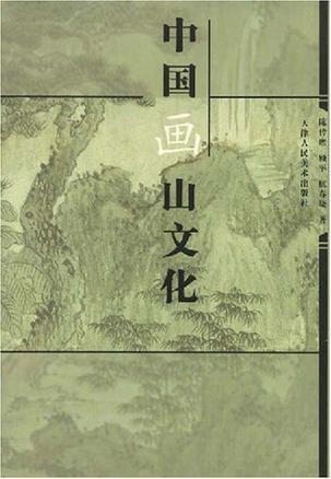 中国画山文化