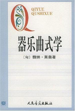 器乐曲式学