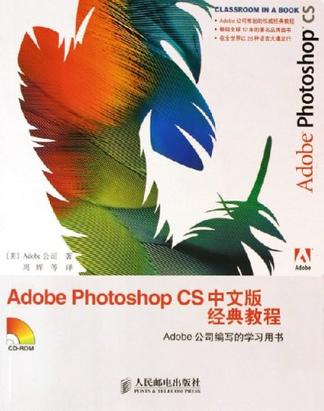 Adobe Photoshop CS 中文版经典教程