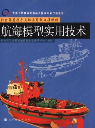 航海模型实用技术