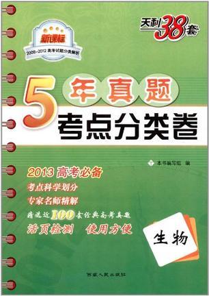 天利38套·5年高考试题分类