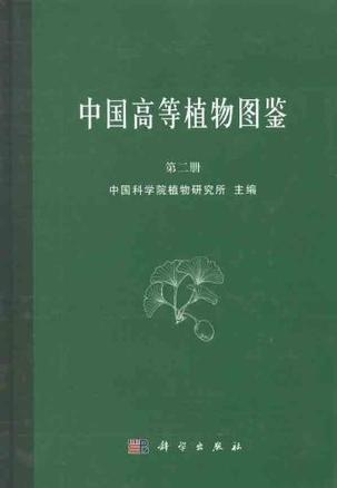 中国高等植物图鉴 第二册 (1972)