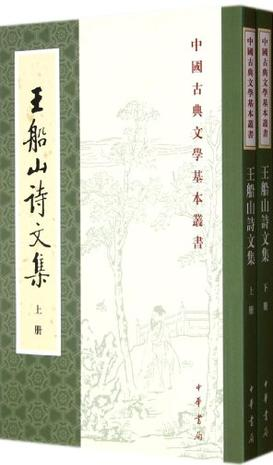 王船山詩文集(全二冊)