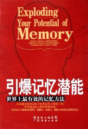 引爆记忆潜能-世界上最有效的记忆方法