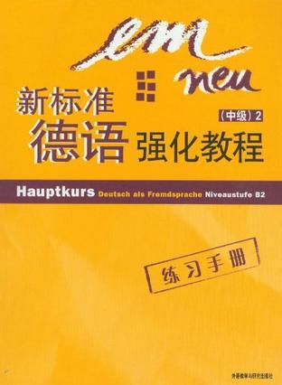 新标准德语强化教程(中级)