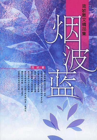 烟波蓝:简媜散文精品集
