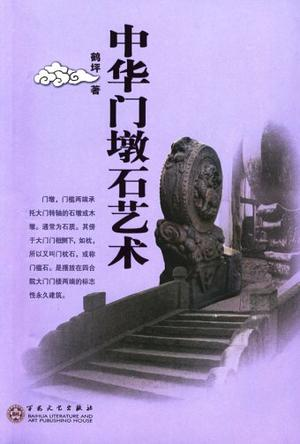中华门墩石艺术