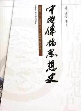 中国传播思想史