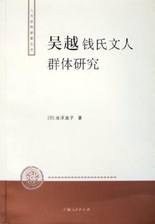 吴越钱氏文人群体研究