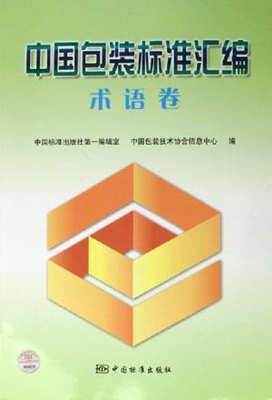 中国包装标准汇编