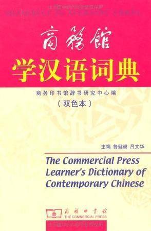 商务馆学汉语词典