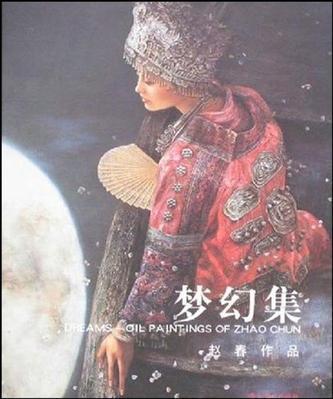 梦幻集-赵春作品