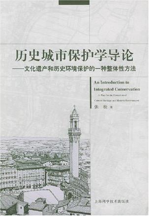 历史城市保护学导论