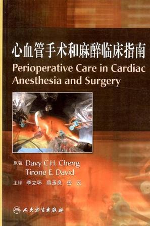 心血管手术和麻醉临床指南