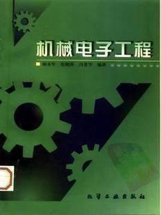机械电子工程