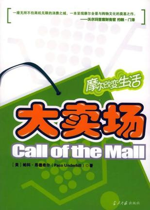 Call of the Mall 大卖场