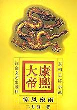 康熙大帝(2)