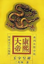 康熙大帝(3)