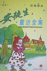 安徒生童话全集(3)