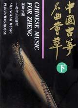 中国古筝名曲荟萃(下)
