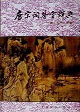 唐宋词鉴赏辞典(唐五代北宋)