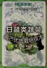甘蓝类蔬菜高产优质栽培技术/种菜新书