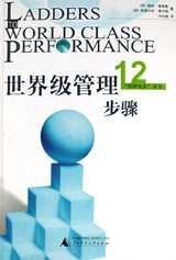 世界级管理12步骤