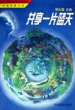 共享一片蓝天-中国科普文选