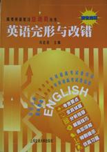 英语完形与改错/高考英语复习总动员丛书