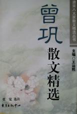 曾巩散文精选/唐宋八大家散文精选丛书