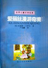 爱丽丝漫游奇境/世界儿童文学经典