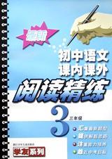 最新初中语文课内外阅读精练(3年级)