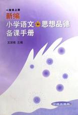 新编小学语文思想品德备课手册(1上)