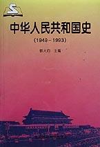 中华人民共和国史(1949-1993)