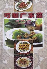 巧制广东菜