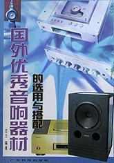 国外优秀音响器材的选用与搭配