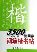 3500常用字钢笔楷书帖