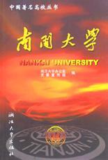 南开大学/中国著名高校丛书