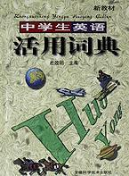 中学生英汉活用词典(英汉对照)
