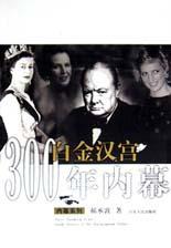 白金汉宫300年内幕