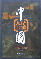 中国全鉴(1900年-1949年全6卷)