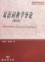 双语词典学导论