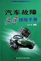 汽车故障快速排除手册/汽车摩托车维修系列丛书