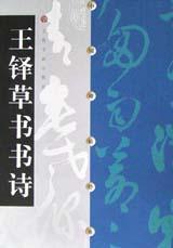 中国碑帖经典