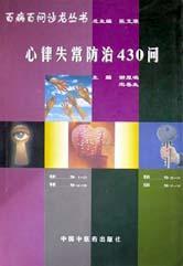 心律失常防治430问(4)