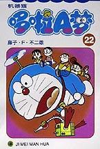 机器猫哆啦A梦22